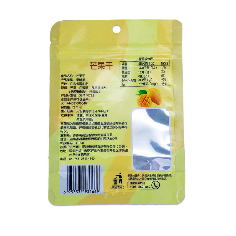 Opp bag package shipping plastic bags stand up pouches wholesale composite packing bag dried mango packaging bag